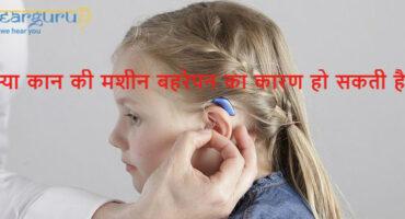 क्या कान की मशीन बहरेपन का कारण हो सकती है?