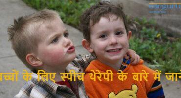 बच्चों के लिए स्पीच थेरेपी के बारे में जानें