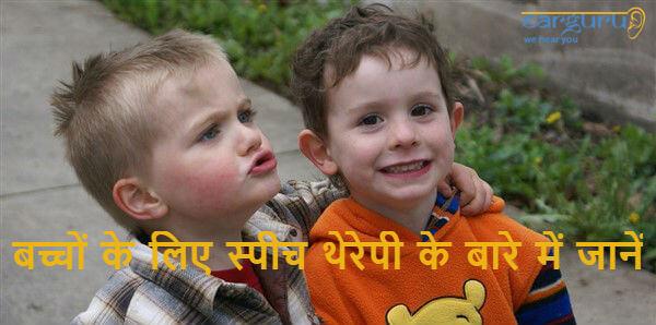 बच्चों के लिए स्पीच थेरेपी के बारे में जानें blog feature image