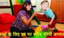 बच्चों के लिए घर पर स्पीच थेरेपी अभ्यास