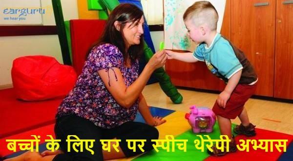 बच्चों के लिए घर पर स्पीच थेरेपी अभ्यास blog feature image