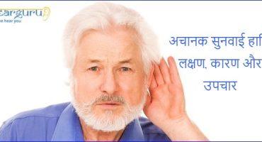 अचानक सुनवाई हानि के लक्षण, कारण और उपचार