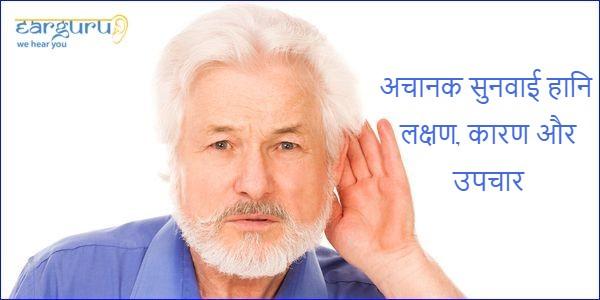 अचानक सुनवाई हानि के लक्षण, कारण और उपचार blog feature image