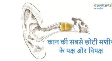 कान की सबसे छोटी मशीन के पक्ष और विपक्ष