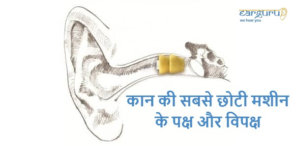 कान के अंदर कान की सबसे छोटी मशीन Earguru blog image