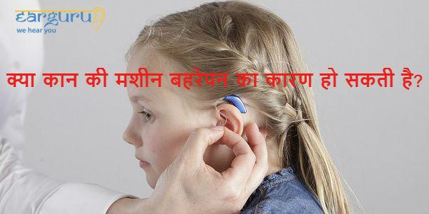 क्या कान की मशीन बहरेपन का कारण हो सकती है blog feature image