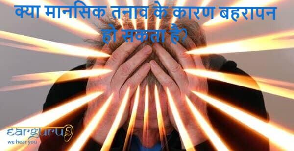 क्या मानसिक तनाव के कारण बहरापन हो सकता है? EarGuru Ear health blog feature image