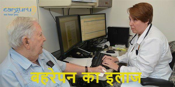 बहरेपन का इलाज Blog Feature Image