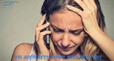 उच्च आवृत्ति बहरापन- लक्षण, कारण और उपचार