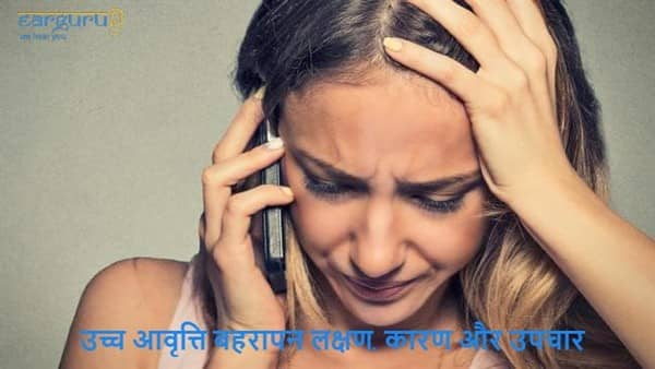 उच्च आवृत्ति बहरापन- लक्षण, कारण और उपचार blog feature image