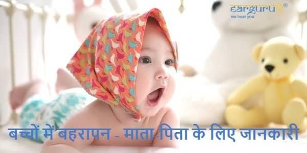 बच्चों में बहरापन - माता-पिता के लिए जानकारी blog feature image
